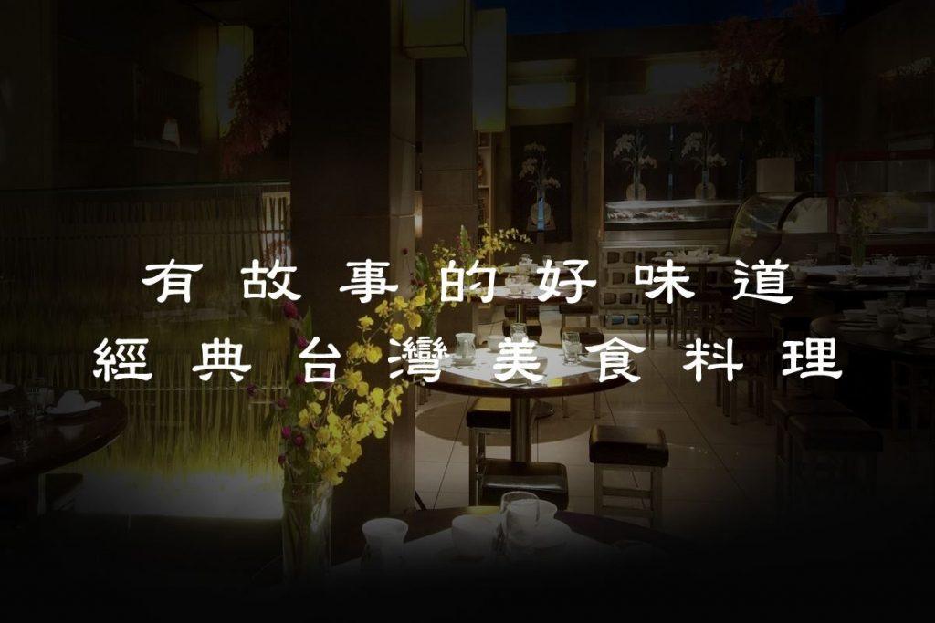 有故事的好味道,經典台灣美食料理